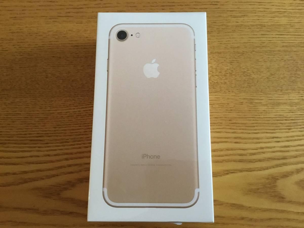 【新品未開封】iphone7 Gold 32G docomo SIMロック解除済 送料無料