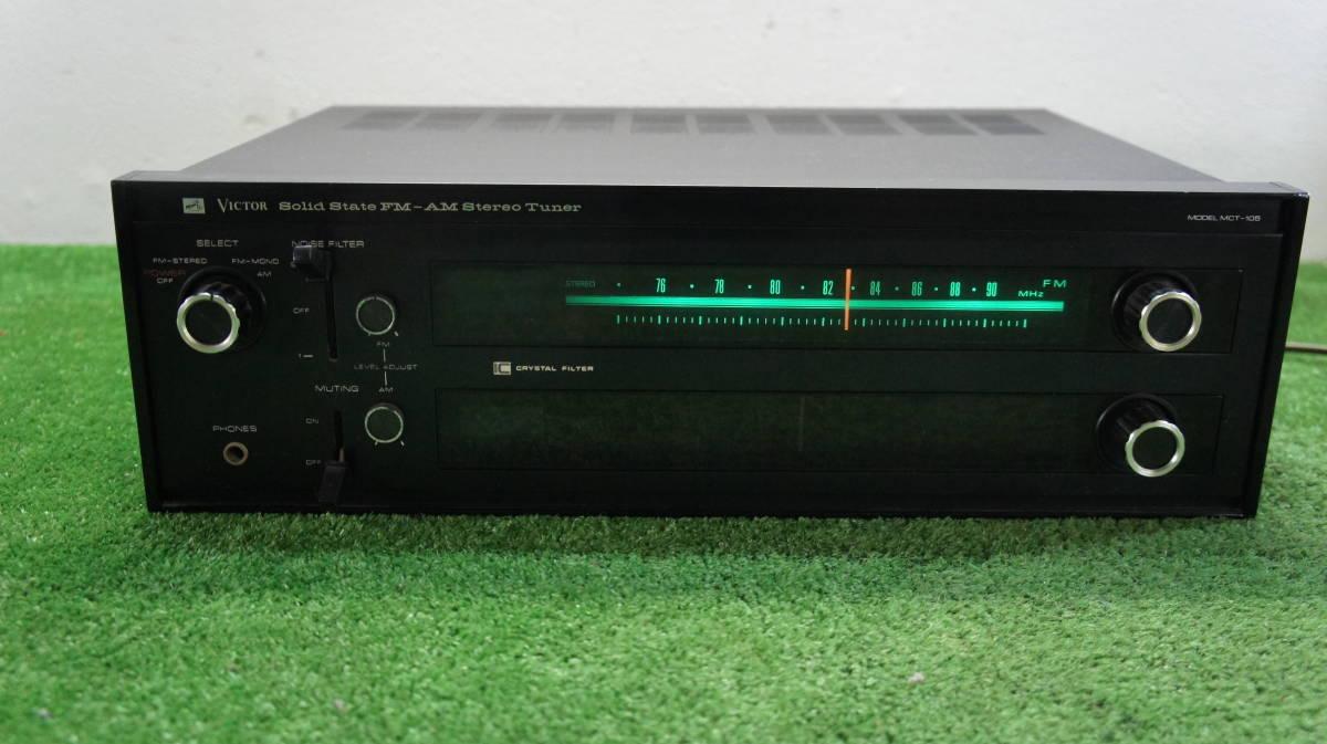 希少victor/ビクター FM/AMチューナー MODEL:MCT-105