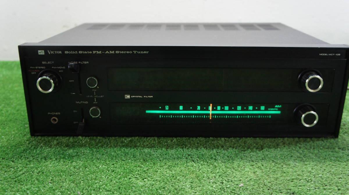 希少victor/ビクター FM/AMチューナー MODEL:MCT-105_画像2