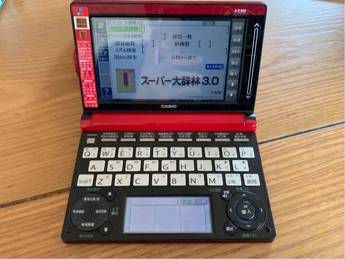 中国語/55コンテンツ◆◆CASIO E-E300 レッド 電子辞書 カラー液晶 カシオ タッチペン