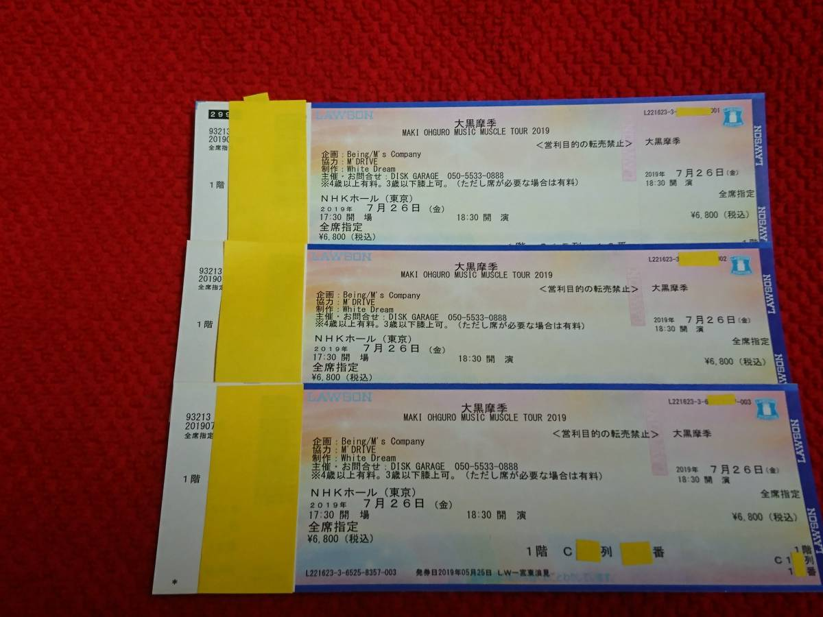 大黒摩季 NHKホール 7/26 (金)