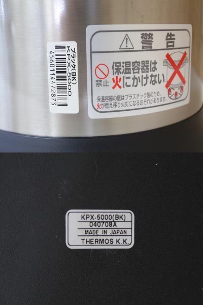 TC06161 サーモス THERMOS シャトルシェフ 真空保温調理器 ブラック KPX-5000 BK 中古_画像5