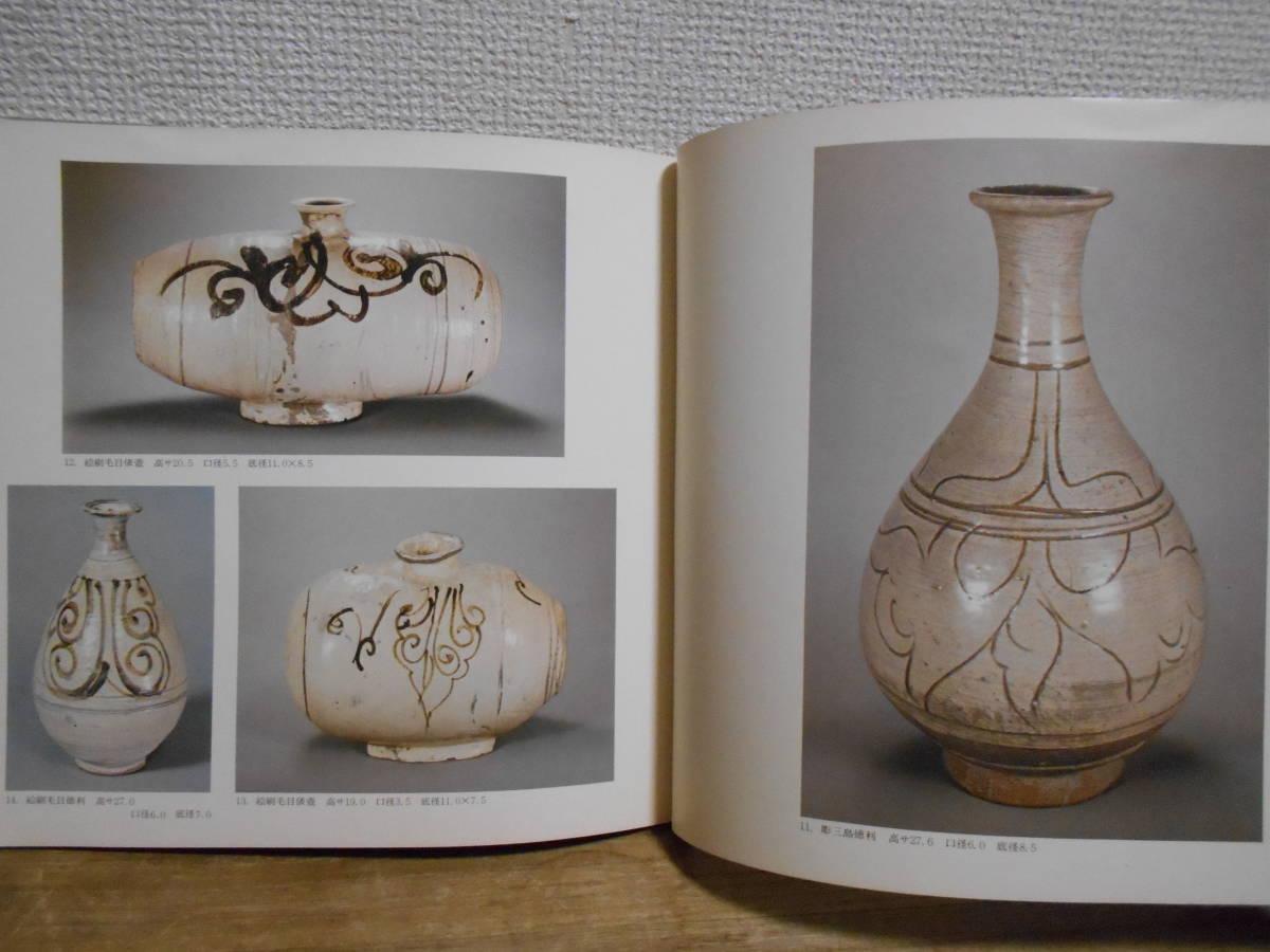 展示即売会図録 『 韓国古美術展 』 古陶磁、木工、書画など朝鮮古美術193点掲載 24㎝×25㎝ 56ページ 昭和51年 日本橋三越 ヤケ有