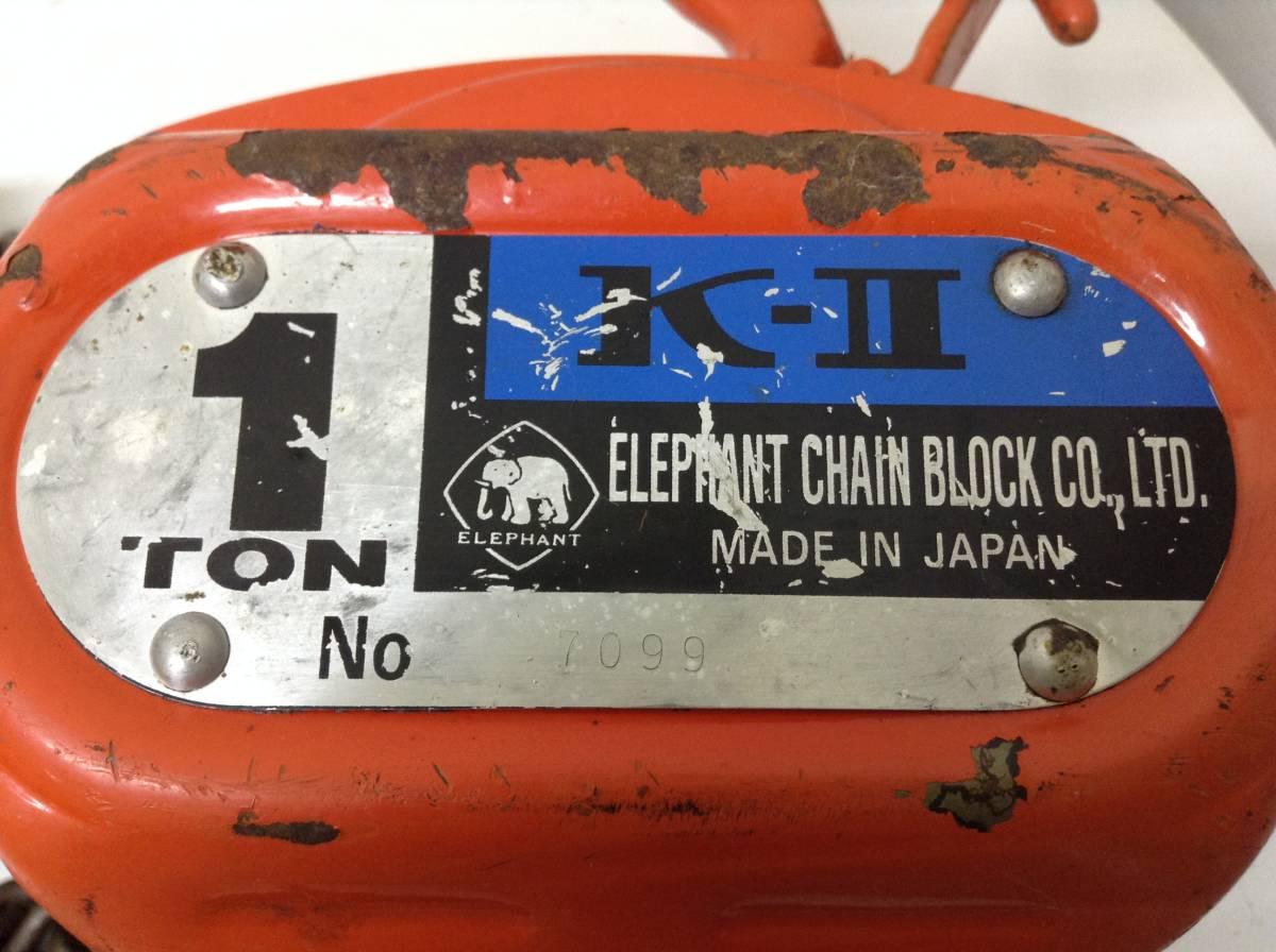 象印 エレファント チェーンブロック K-Ⅱ 1トン 1906MK114_画像6