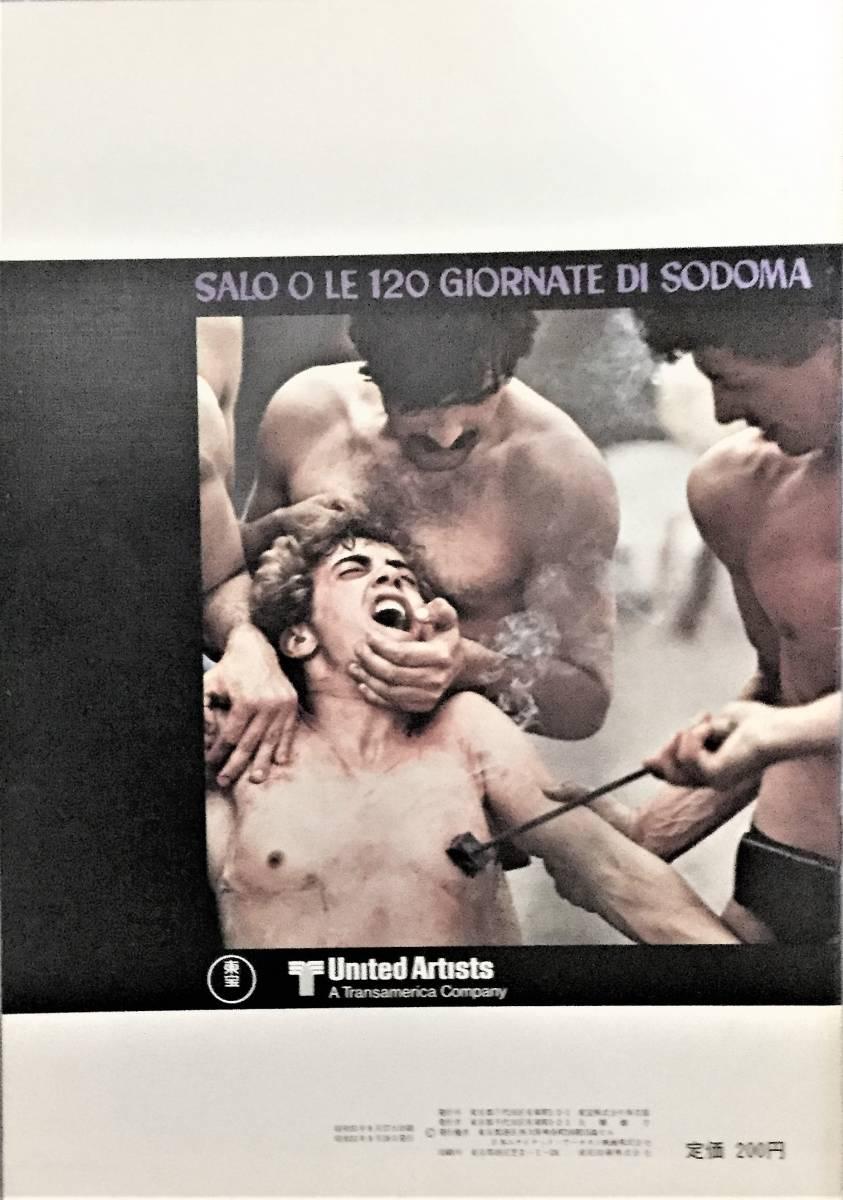 映画パンフ**660【ソドムの市】イタリア映画 美品_画像2