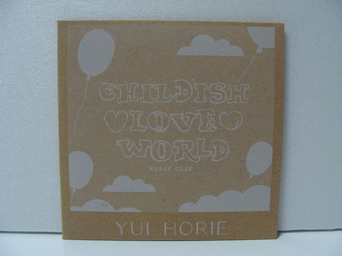 【中古DVD】 堀江由衣 CHILDISH LOVE WORLD 【非売品】_画像1