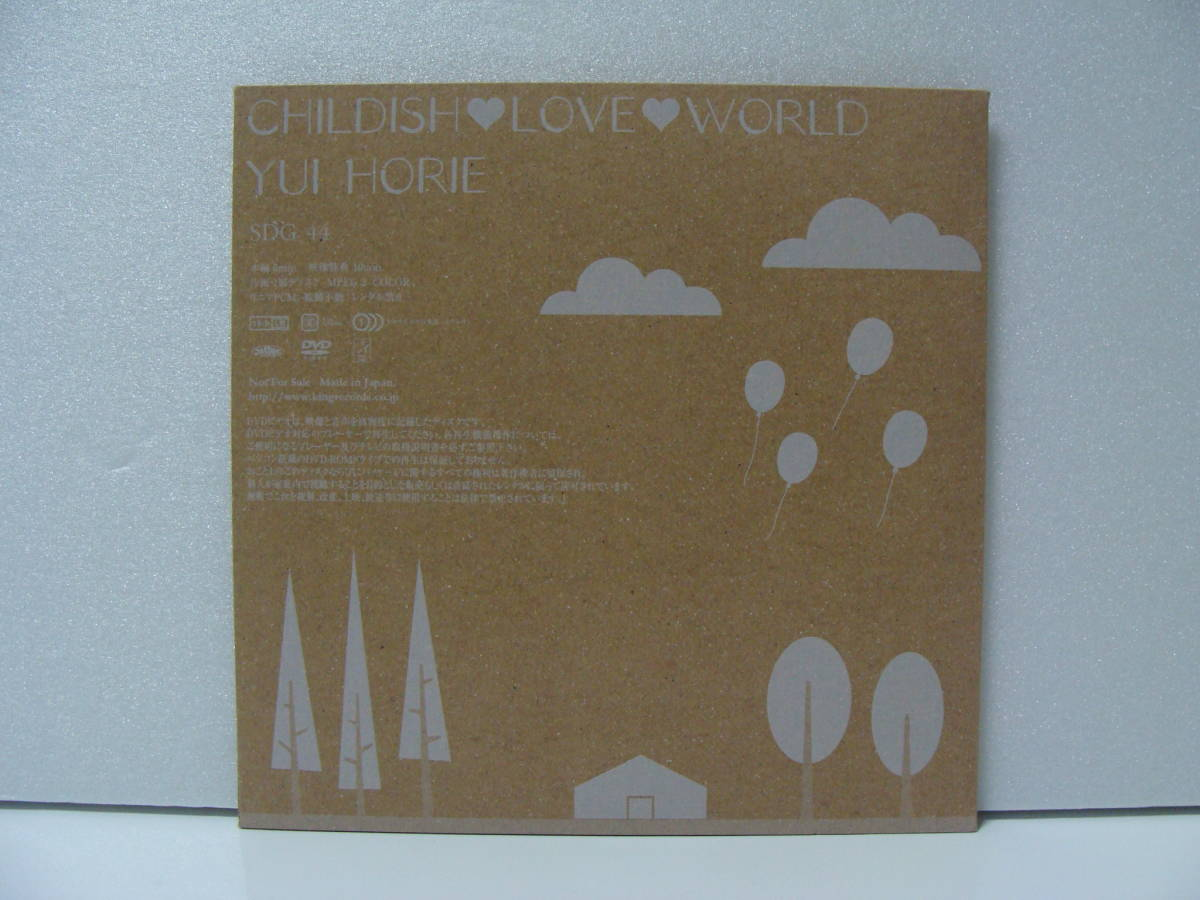 【中古DVD】 堀江由衣 CHILDISH LOVE WORLD 【非売品】_画像2