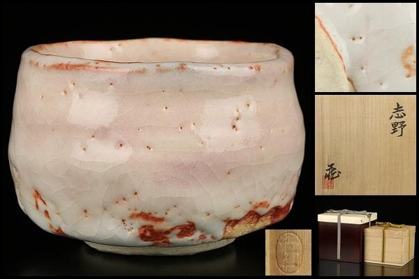 人間国宝【鈴木蔵】作最上位 志野茶碗 艶やかな釉景色! 共箱 保証