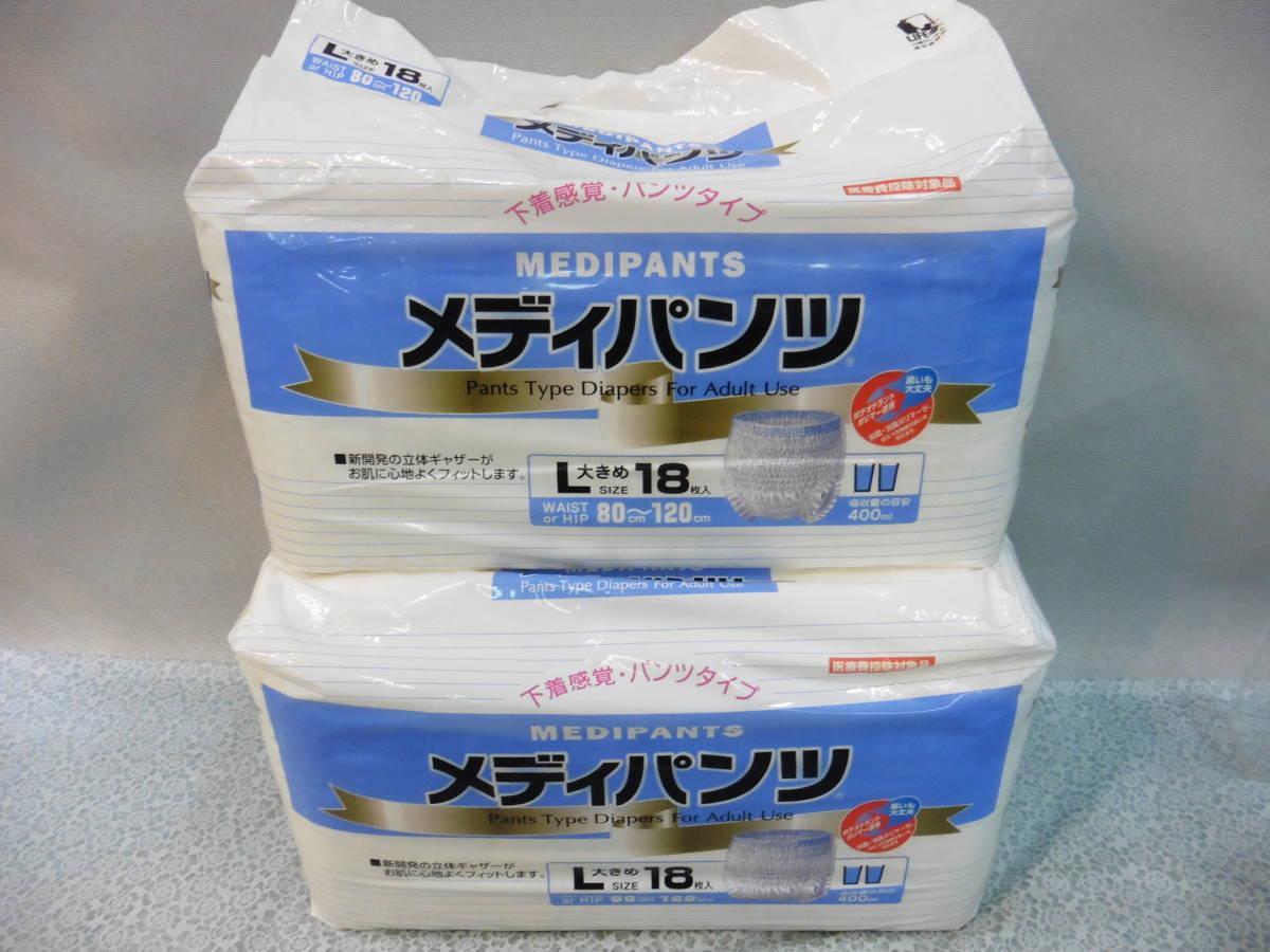 介護用品 男女共用 リフレ はくパンツ メディパンツ 4パック Lサイズ S120_画像5