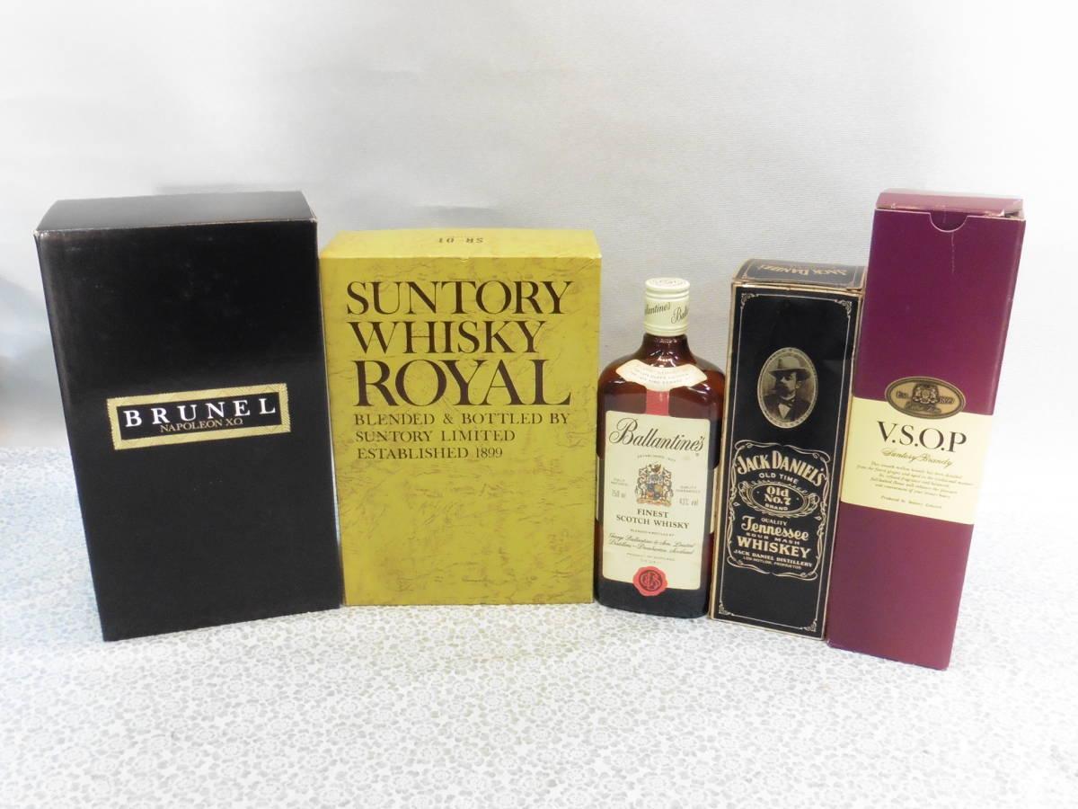 ウイスキー サントリー ナポレオンなど 未開栓 開栓 まとめて5本 古酒 洋酒 S100_画像10