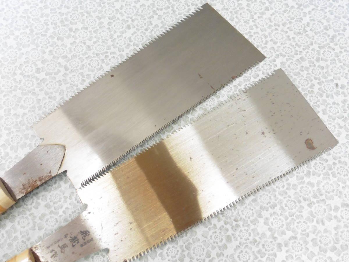 手工具 大工道具 のこぎり/鋸 飛龍馬 ゼットソー 両刃 等々まとめて6本 S100 _画像6