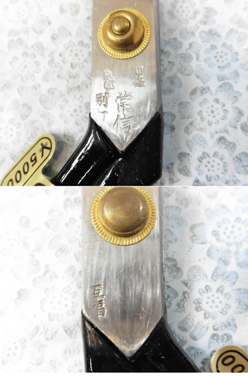 裁縫道具 和洋裁 京刃物 四條 常信 親子はさみ 裁ち鋏 糸切り 2点セット 保管未使用 LP360_画像5