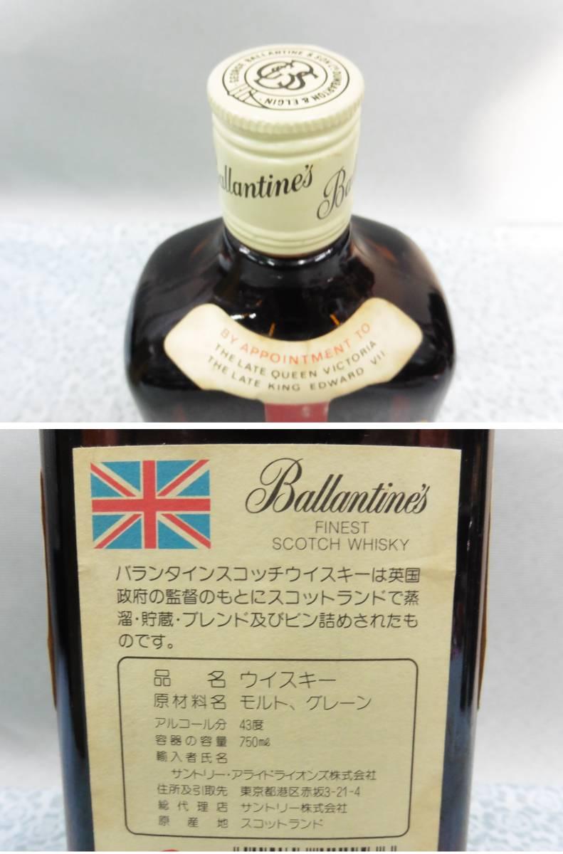 ウイスキー サントリー ナポレオンなど 未開栓 開栓 まとめて5本 古酒 洋酒 S100_画像5