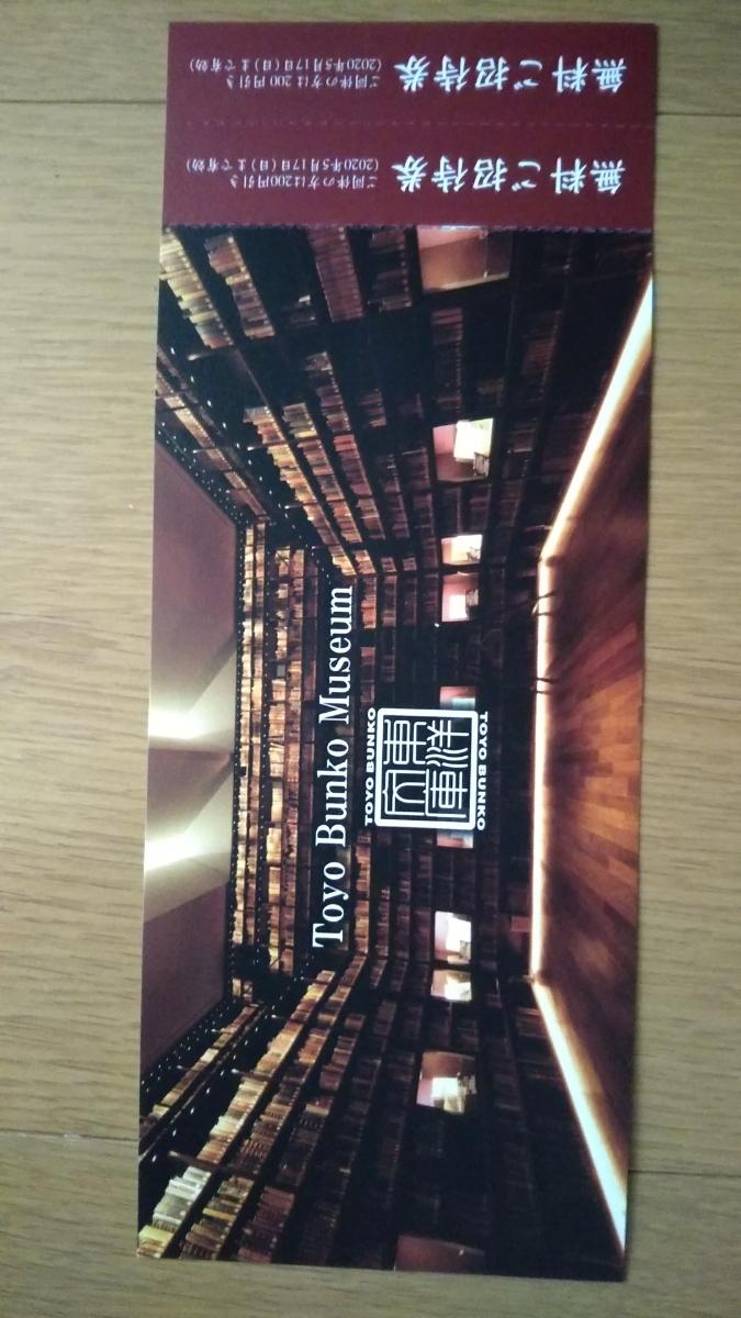 最新版『東洋文庫ミュージアム(東京都文京区)』三菱商事株主優待 無料招待券