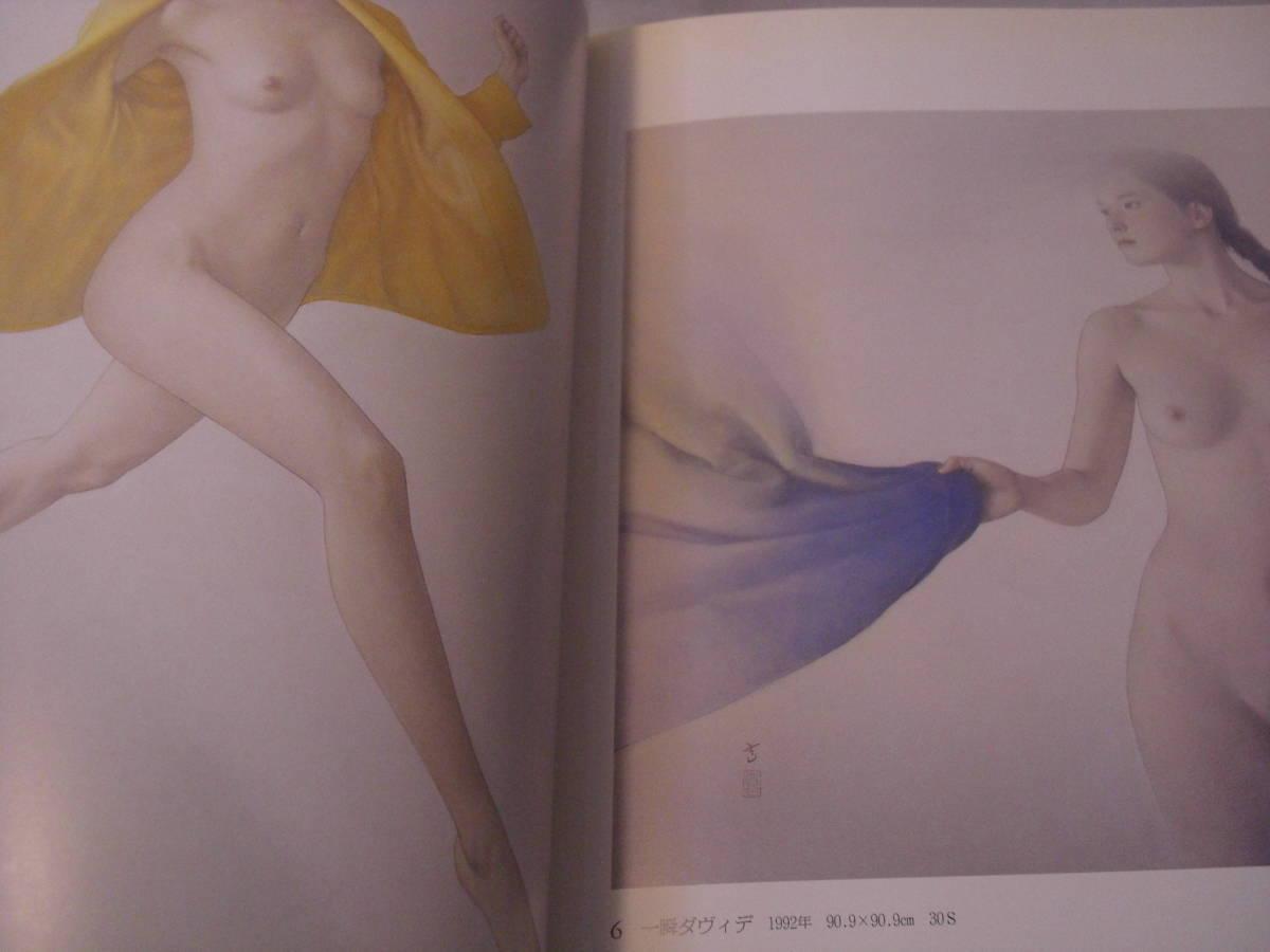 高塚省吾サイン入り 作品集Ⅱ 光と風 芸術新聞社 1995年 _画像3