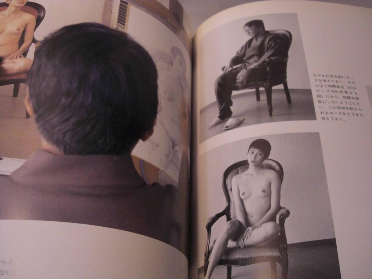 高塚省吾サイン入り 作品集Ⅱ 光と風 芸術新聞社 1995年 _画像6