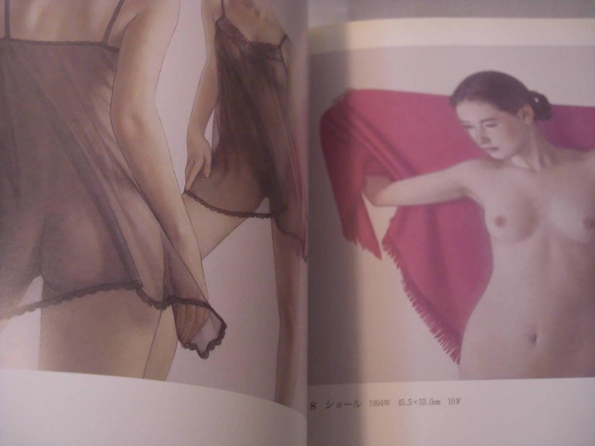 高塚省吾サイン入り 作品集Ⅱ 光と風 芸術新聞社 1995年 _画像5