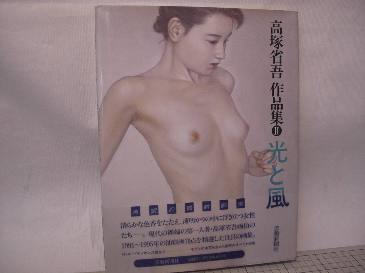 高塚省吾サイン入り 作品集Ⅱ 光と風 芸術新聞社 1995年
