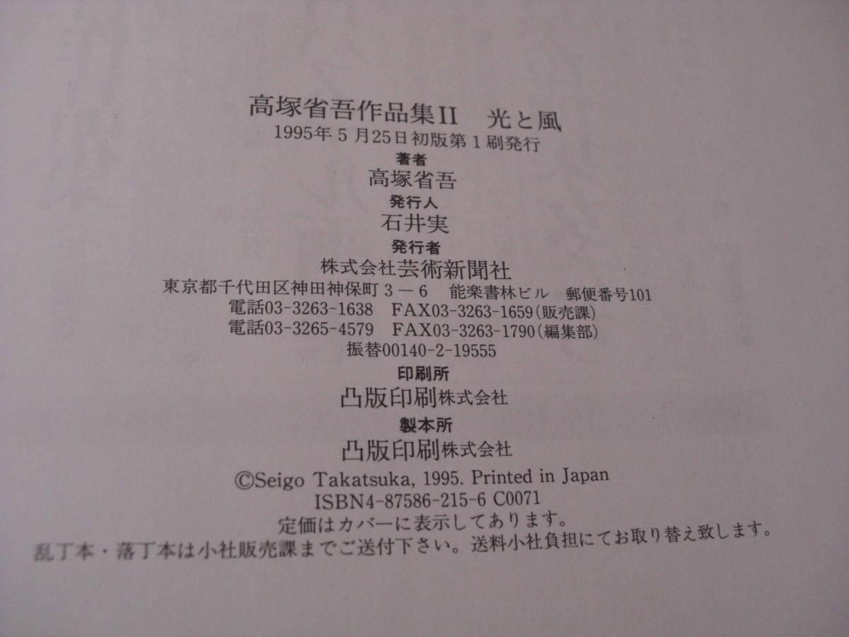 高塚省吾サイン入り 作品集Ⅱ 光と風 芸術新聞社 1995年 _画像9