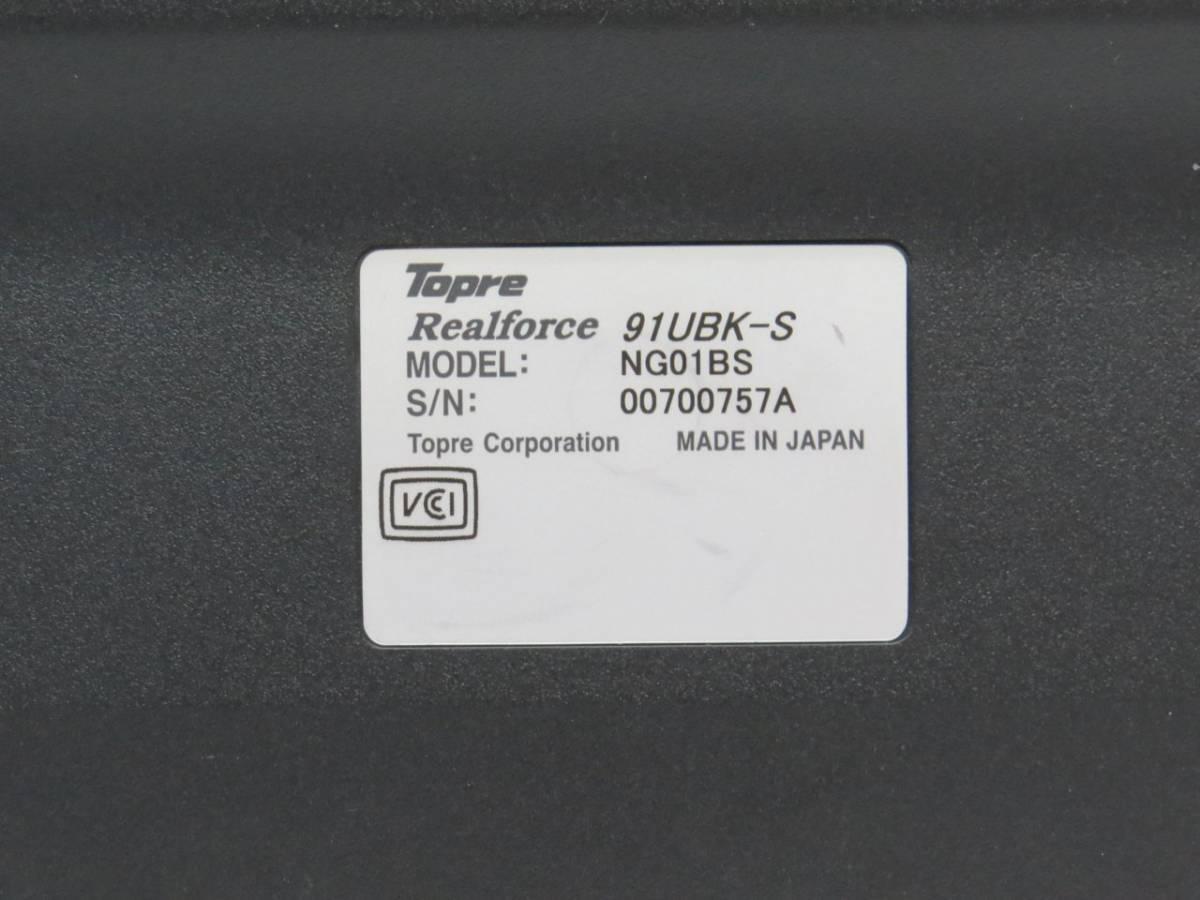東プレ Realforce 91UBK-S NG01BS USBキーボード 中古品_画像6