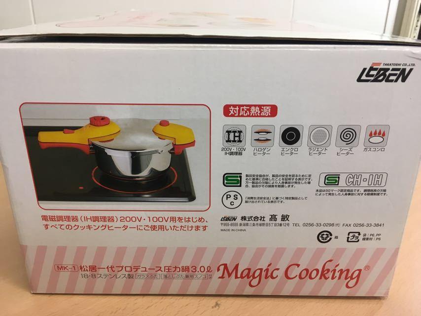 【新品未使用H0021】松居一代プロデュース マジッククッキング 圧力鍋3.0_画像8