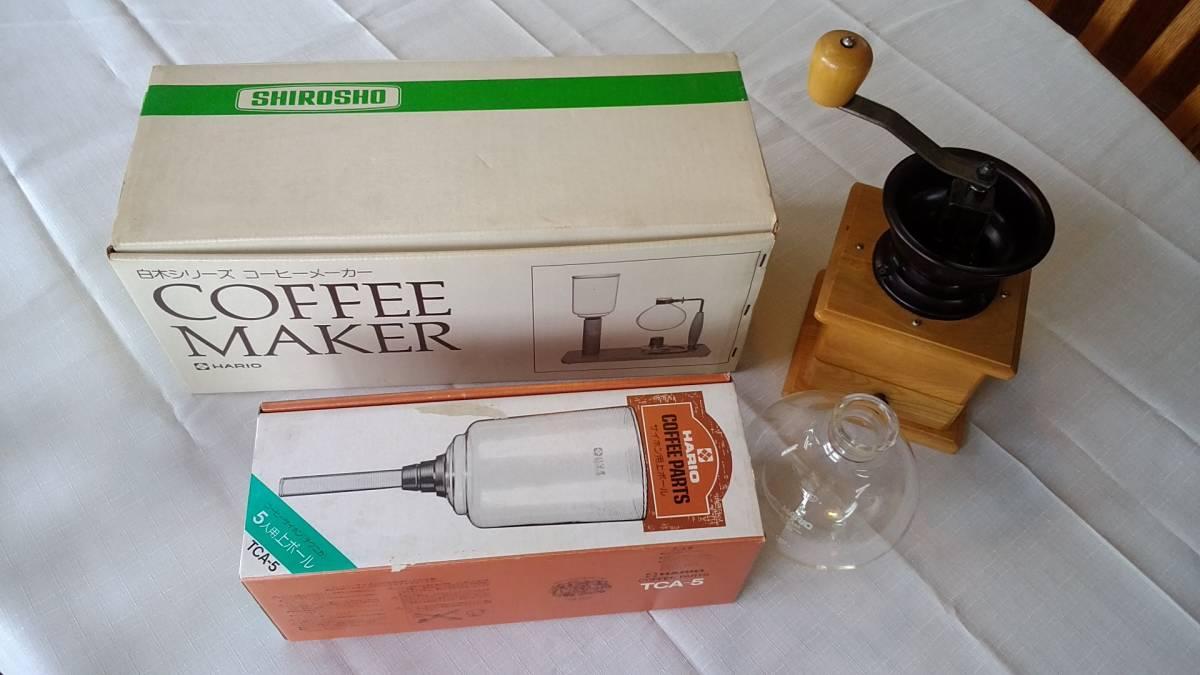 ハリオ コーヒーサイフォン TCA-5 5杯用白木シリーズ スペアパーツ付き No:615_画像5