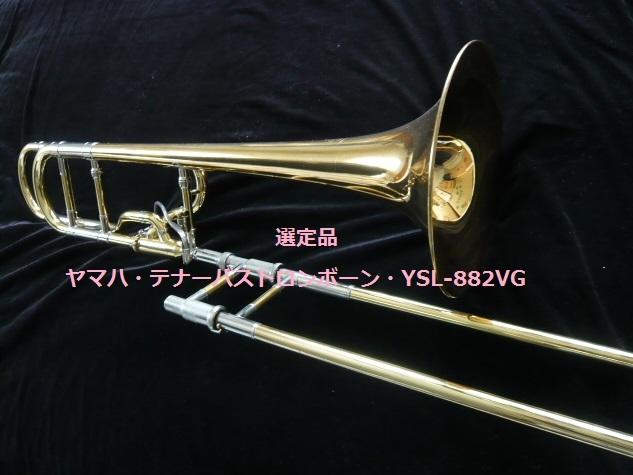 ♪♪選定品・ヤマハ・テナーバストロンボーン・YSL-882VG・Vバルブ (USED)・プロ奏者放出品・委託品♪♪_画像1
