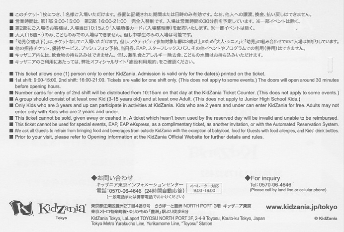 キッザニア東京 2019年6月29日(土)第2部 16:00~21:00 チケット4枚セット 送料無料_画像3