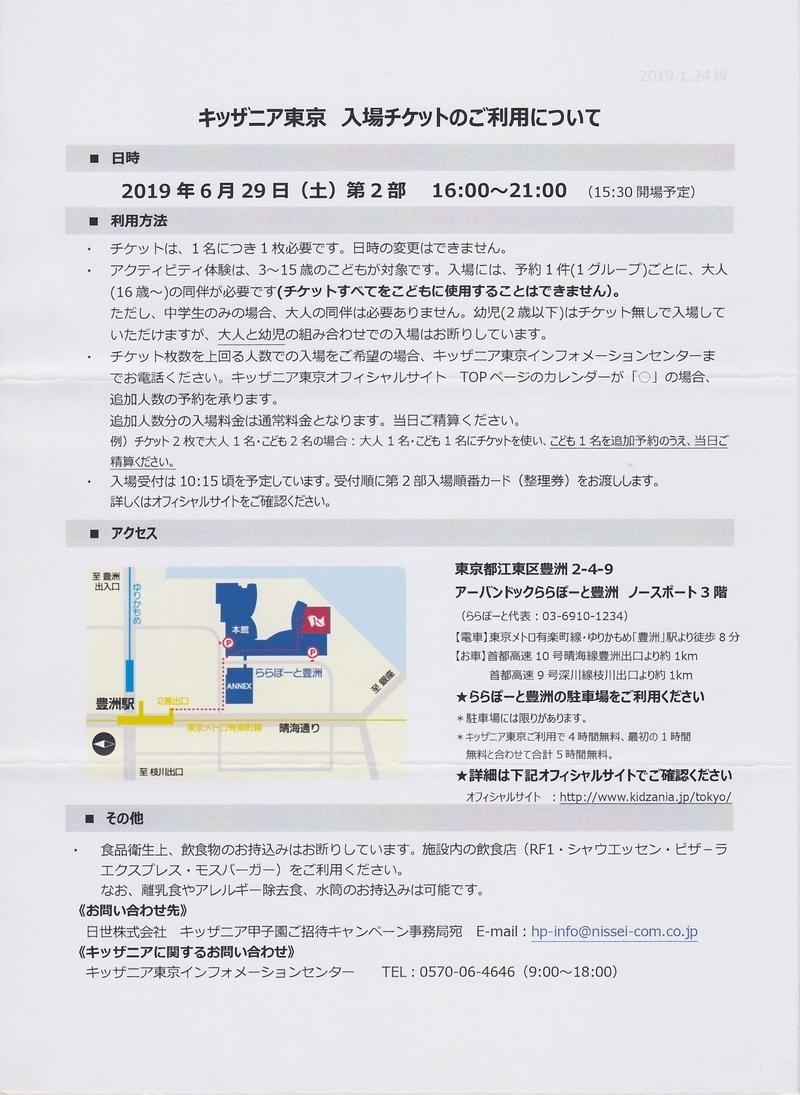 キッザニア東京 2019年6月29日(土)第2部 16:00~21:00 チケット4枚セット 送料無料_画像4