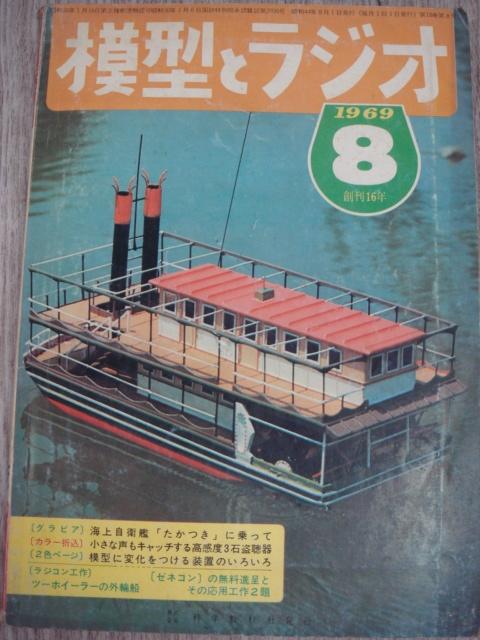 △24 模型とラジオ 1969.8 高感度3石盗聴器 6BM8単球ラジオ 自分で設計するラジオ