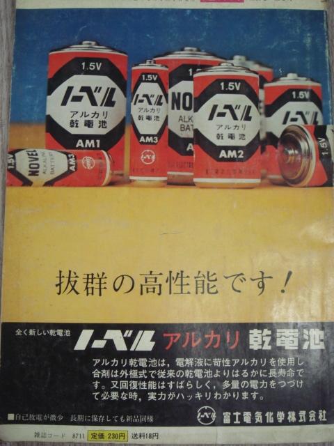 △24 模型とラジオ 1969.8 高感度3石盗聴器 6BM8単球ラジオ 自分で設計するラジオ _画像2