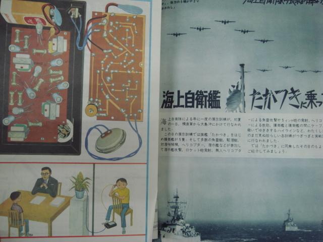 △24 模型とラジオ 1969.8 高感度3石盗聴器 6BM8単球ラジオ 自分で設計するラジオ _画像4