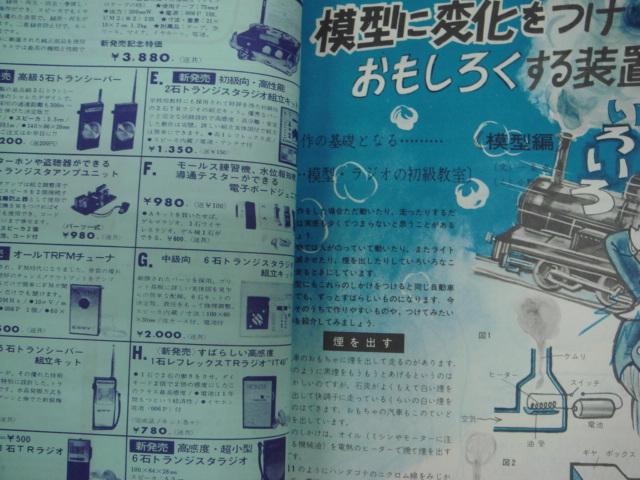 △24 模型とラジオ 1969.8 高感度3石盗聴器 6BM8単球ラジオ 自分で設計するラジオ _画像5