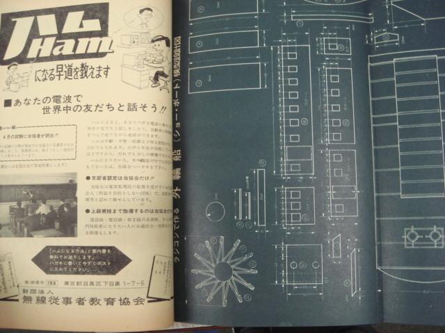 △24 模型とラジオ 1969.8 高感度3石盗聴器 6BM8単球ラジオ 自分で設計するラジオ _画像6