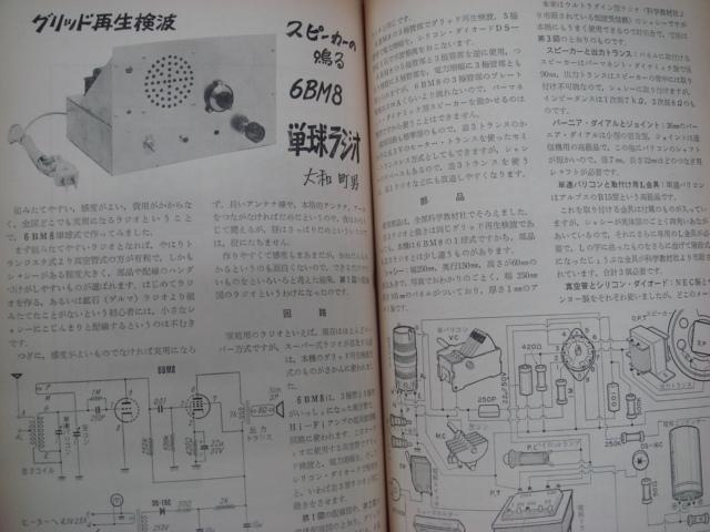 △24 模型とラジオ 1969.8 高感度3石盗聴器 6BM8単球ラジオ 自分で設計するラジオ _画像7