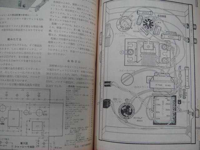 △24 模型とラジオ 1969.8 高感度3石盗聴器 6BM8単球ラジオ 自分で設計するラジオ _画像8