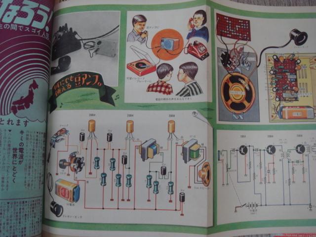 △24 模型とラジオ 1969.6 豆アンプ トランス総合の12AU7単球ラジオ 1石電子おやすみ器 _画像2
