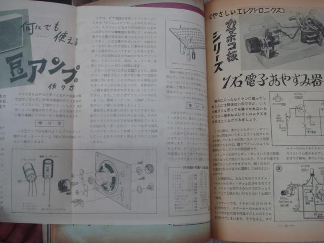 △24 模型とラジオ 1969.6 豆アンプ トランス総合の12AU7単球ラジオ 1石電子おやすみ器 _画像3