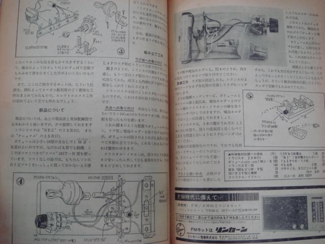 △24 模型とラジオ 1969.6 豆アンプ トランス総合の12AU7単球ラジオ 1石電子おやすみ器 _画像4