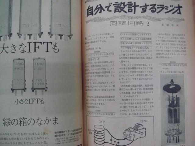 △24 模型とラジオ 1969.6 豆アンプ トランス総合の12AU7単球ラジオ 1石電子おやすみ器 _画像5