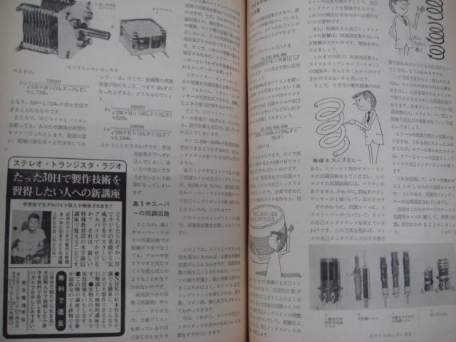 △24 模型とラジオ 1969.6 豆アンプ トランス総合の12AU7単球ラジオ 1石電子おやすみ器 _画像6
