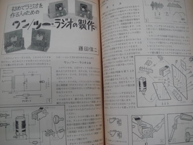△24 模型とラジオ 1969.6 豆アンプ トランス総合の12AU7単球ラジオ 1石電子おやすみ器 _画像7
