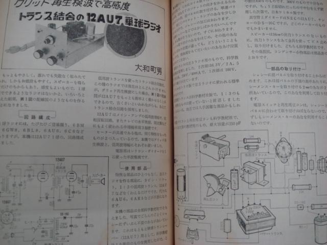△24 模型とラジオ 1969.6 豆アンプ トランス総合の12AU7単球ラジオ 1石電子おやすみ器 _画像8