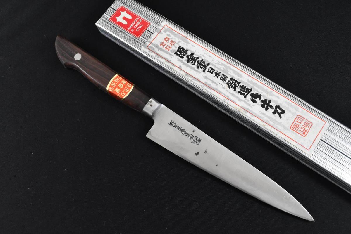 本職用 ペティーナイフ 「源金重」 日本鋼 本鍛造 鍔付 135mm 未使用