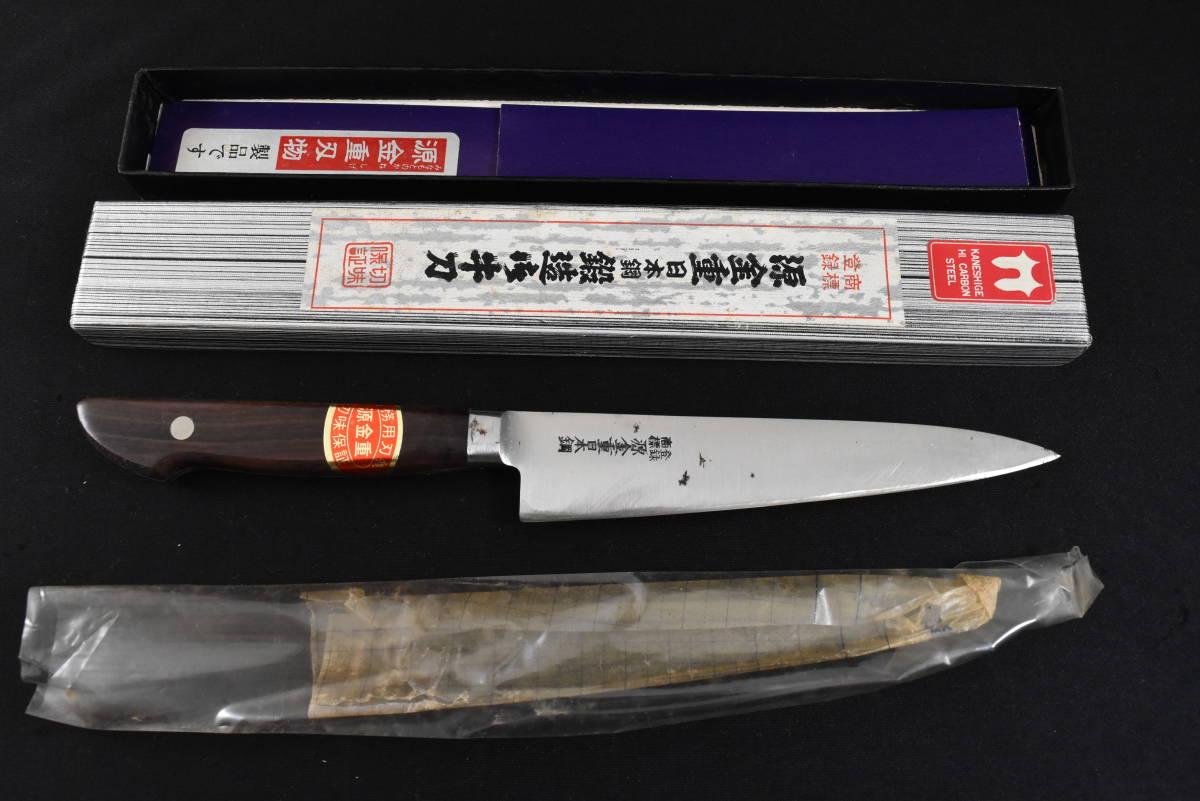 本職用 ペティーナイフ 「源金重」 日本鋼 本鍛造 鍔付 135mm 未使用_画像3