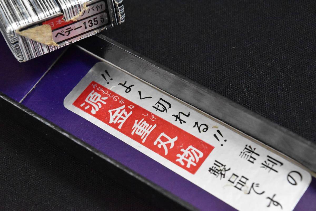本職用 ペティーナイフ 「源金重」 日本鋼 本鍛造 鍔付 135mm 未使用_画像10