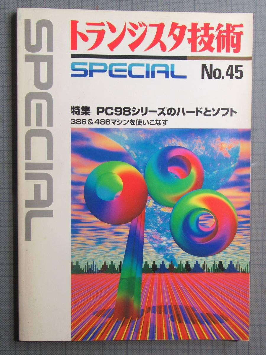 ◆◆PC98シリーズのハードとソフト_画像1