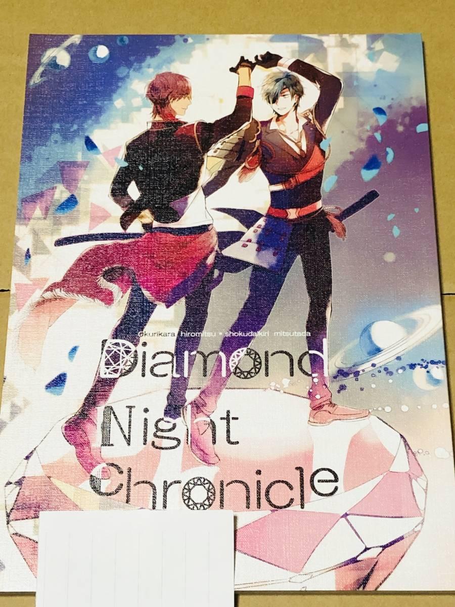 ■KOFFY★那木渡★【Diamond Night chronicle】★大倶利伽羅×燭台切光忠★くりみつ★刀剣乱舞★同人誌★