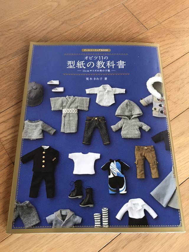 オビツ11の型紙の教科書 古本