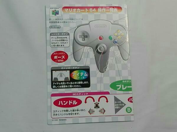 【同梱版】マリオカート64_画像5